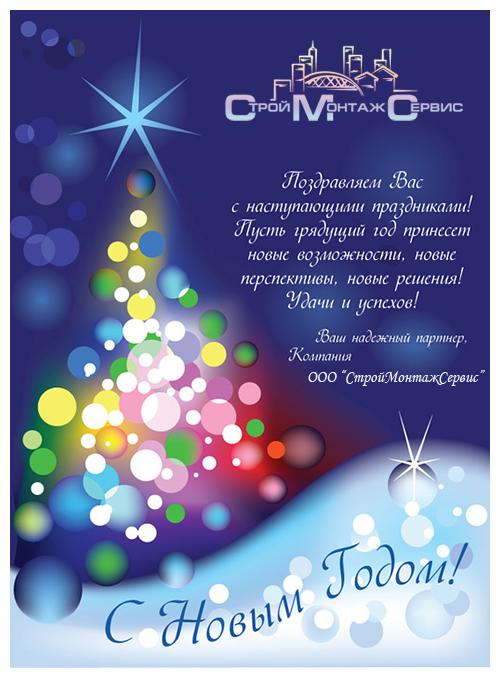 Электронные открытки с поздравлениями