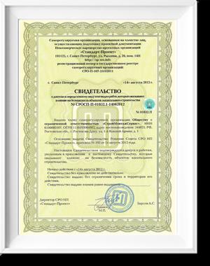 Допуск СРО СтройМонтажСервис